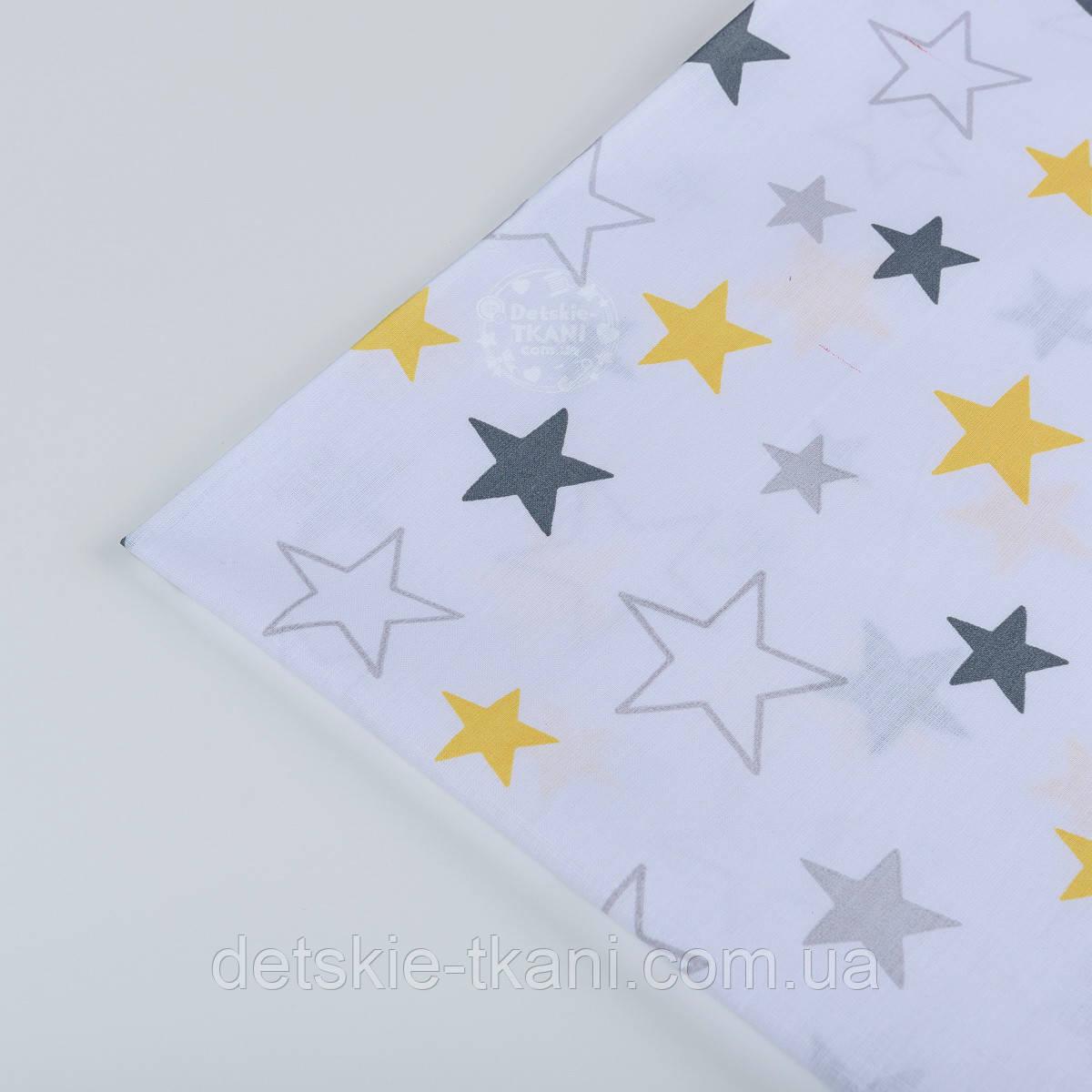 """Лоскут ткани №1038а  """"Звёздный карнавал"""" с серыми и жёлтыми звёздами на белом фоне"""