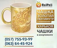 Чашка перламутровая зототая с изображением