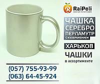 Чашка перламутровая серебряная с изображением