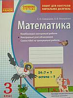 Математика 3 клас. Зошит для контролю навчальних досягнень.