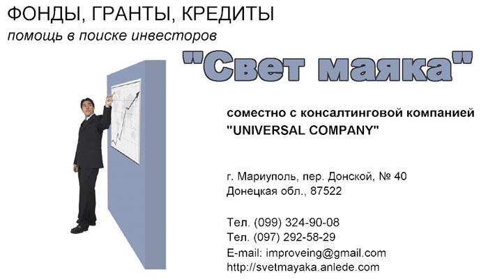 Визитки, каталоги, брошюры, буклеты - Газета «Свет маяка» в Мариуполе