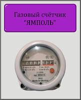 Газовый счётчик ЯМПОЛЬ 10