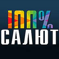 C.у. 100% САЛЮТ Император RC-0820-1