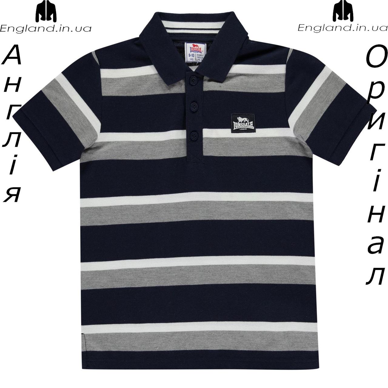 Поло Lonsdale из Англии для мальчиков 2-14 лет - темносине-серое полосатое
