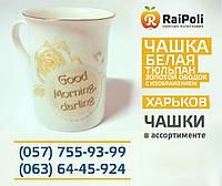 Чашка фарфоровая белая ТЮЛЬПАН с золотым ободком с изображением