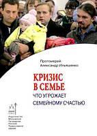 Кризис в семье. Что угрожает семейному счастью. Протоиерей Александр Ильяшенко