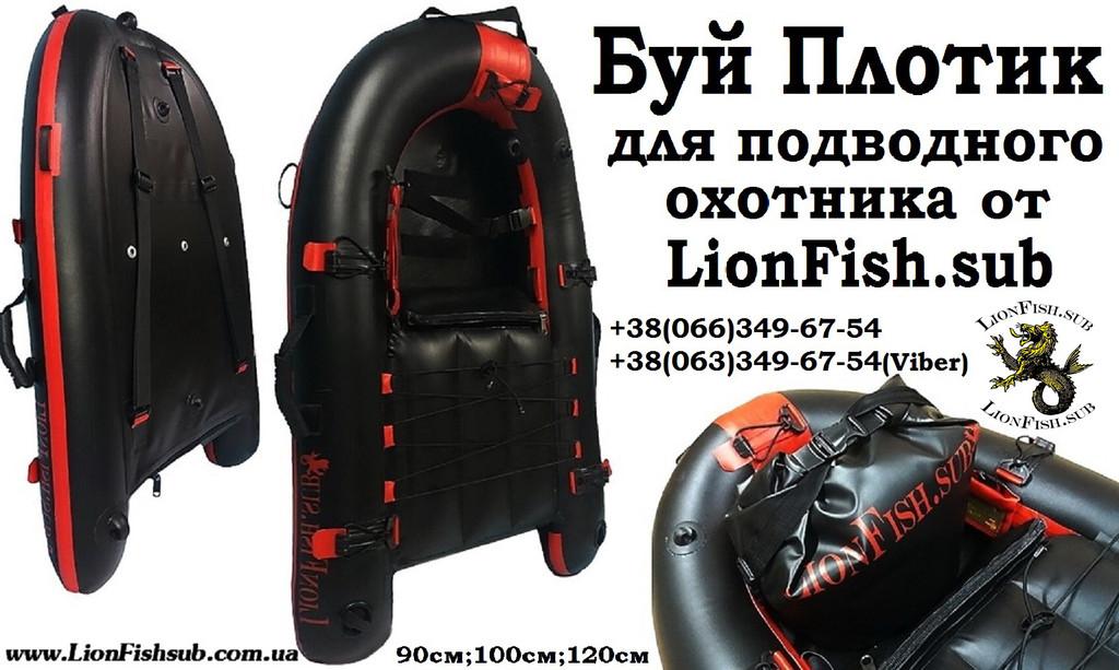 Буй, Плот LionFish.sub для Подводной Охоты, Дайвинга, Фридайвинга. Фото - Часть №2