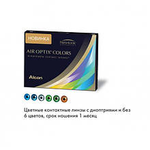 Цветная контактная линза AirOptix Colors