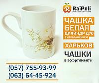 Чашка белая узкий цилиндр (д70) с изображением