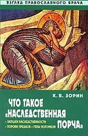 Что такое «наследственная порча». Взгляд православного врача. К. В. Зорин