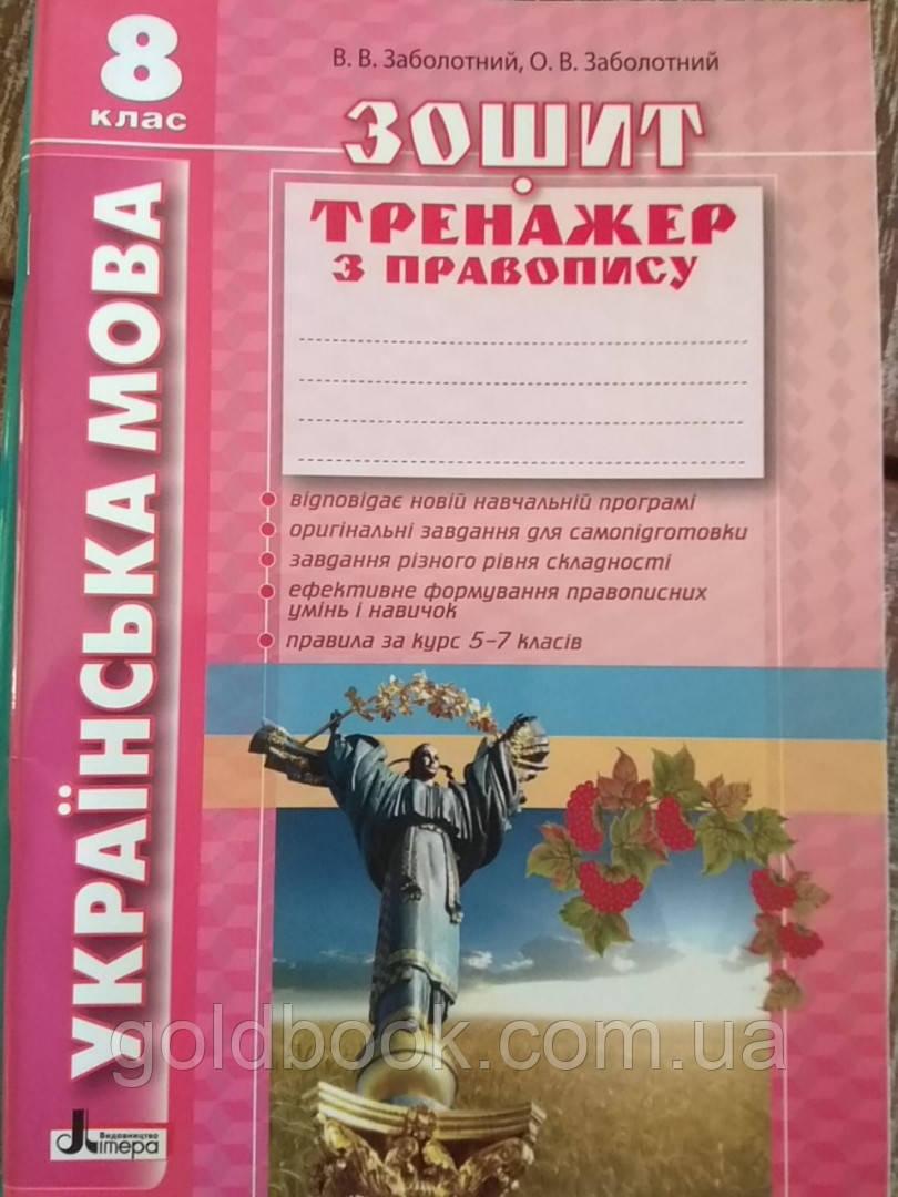 Українська мова 8 клас. Зошит тренажер з правопису.