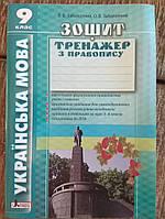 Українська мова 9 клас. Зошит тренажер з правопису.