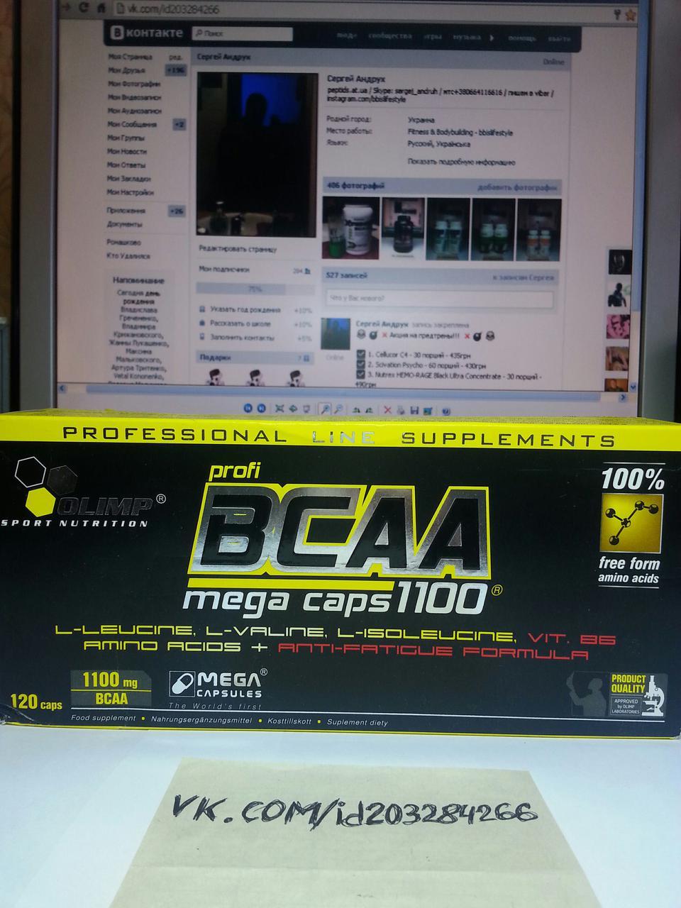Аминокислоты BCAA Olimp Labs BCAA Mega Caps 1100 120 капсул