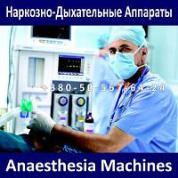 Наркозно-дыхательные аппараты - Anaesthesia Machines