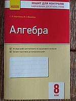 Алгебра 8 клас. Зошит для контролю навчальних досягнень учнів.
