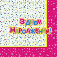 """Салфетки """"З Днем Народження"""" розовые (20шт/уп)"""