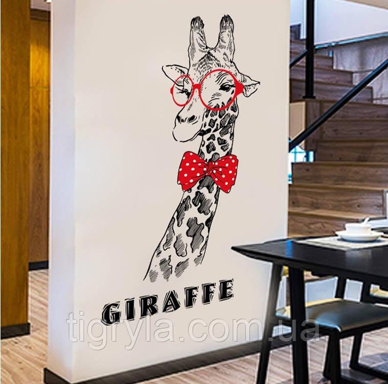 Интерьерная наклейка на стену Модный Жираф