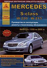 MERCEDES  S-CLASS  W-220 / W-215   Модели 1998-2006 гг.  Руководство по ремонту и эксплуатации