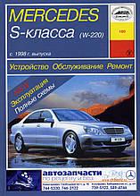 MERCEDES S-КЛАССА (W-220)  Модели с 1998 года   Устройство • Обслуживание • Ремонт