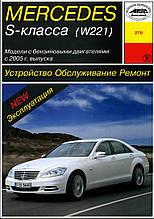 MERCEDES S-КЛАССА (W-221) Бензин Модели с 2005 года Устройство • Обслуживание • Ремонт