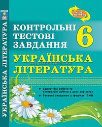 6 клас | Українська література. Контрольні тестові завдання | Куриліна | Абетка