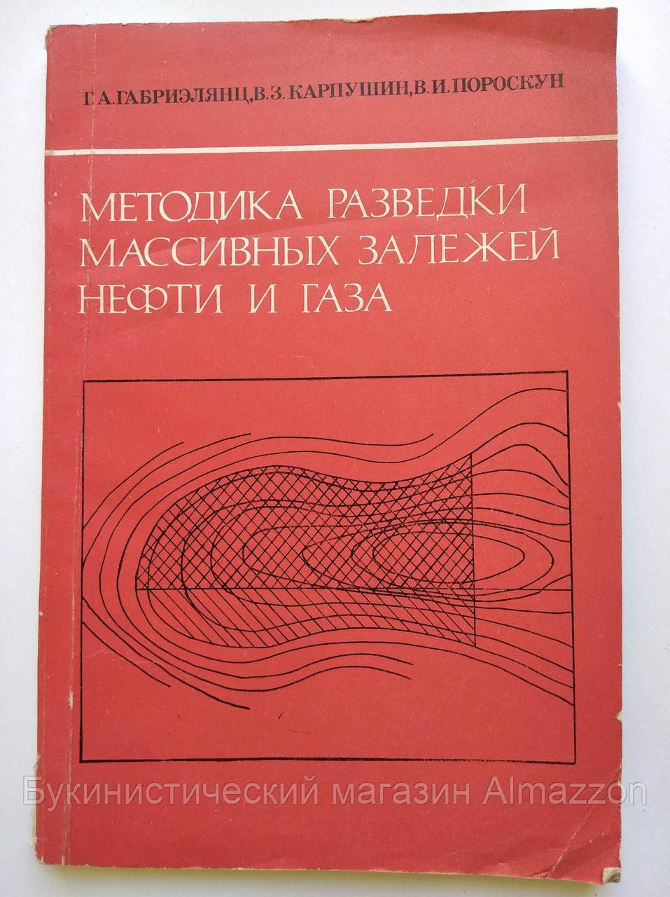 Г.Габриэлянц Методика разведки массивных залежей нефти и газа
