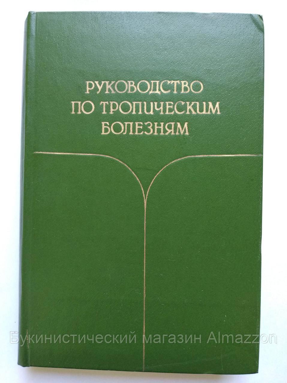 Руководство по тропическим болезням. Под ред. А.Лысенко 1983 год