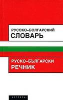 И. В. Червенкова, С. И. Влахов, Н. П. Делева, А. Х. Липовска  Русско-болгарский словарь