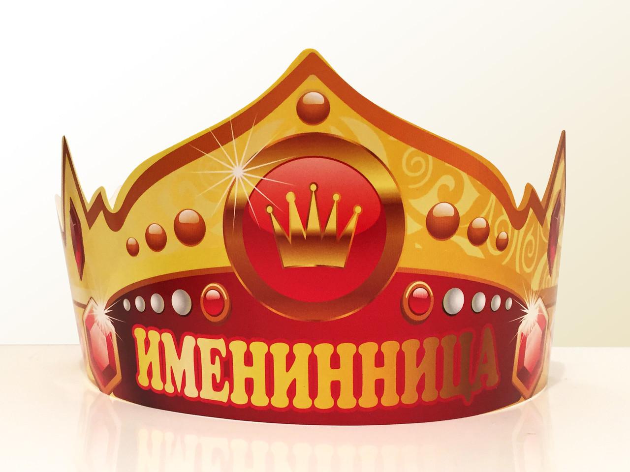 картинка корона для именинницы нас только