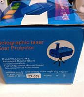 Проектор лазерный Laser YX-039 (Арт. X-039)