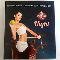 Порошок для похудения Chocolate Slim Night - (Шоколад Слим Найт)