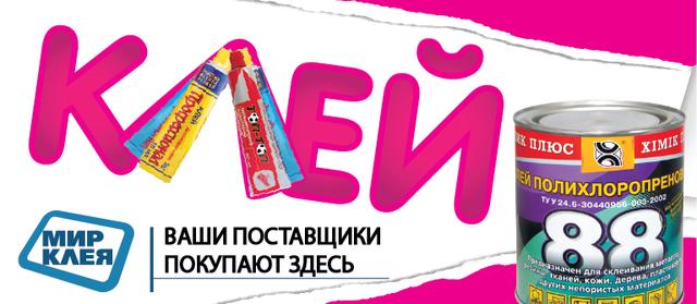 """ТМ """"Мир Клея"""""""