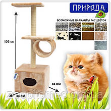 Дряпка-когтеточка для кошек Д22 Природа, двухэтажная с барабаном