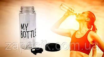 Бутылочка для Воды В Стиле My Bottle Май Ботл