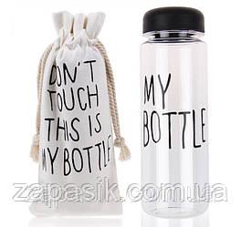 Бутылочка для Воды с Чехлом В Стиле My Bottle Май Ботл