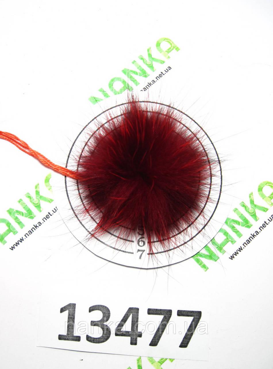 Меховой помпон Чернобурка, Красный, 6 см, 13477