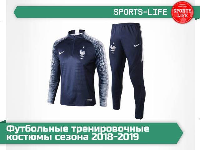 Футбольные тренировочные костюмы 18/19 сезона