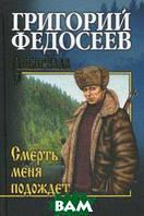 Федосеев Григорий Анисимович Смерть меня подождет
