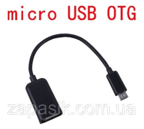 Кабель Переходник Micro USB Host OTG