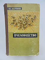 Б/у. Щербина П.С. Пчеловодство. , фото 1