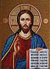 Иконы бисером.  Икона  Образа Господа нашего Иисуса Христа