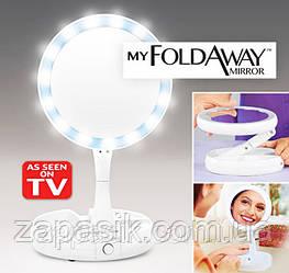 Компактное Зеркало My Fold Away Mirror c Led Подсветкой