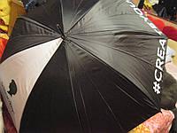 Зонт трость черный с белым прочный шварцкопф Schwarzkopf шварцкоф