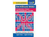 100 тем. Английська мова. Розмовні теми