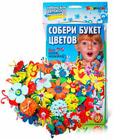Набор для творчества Букет цветов (9 цветков), Бомик