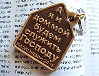 Брелок  сувенирный А я и дом мой будем служить Господу, фото 1