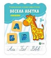Детская книга Веселый алфавит, наклейки, Пеликан