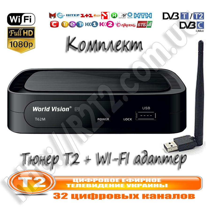 Комплект Wi-fi адаптер Тюнер Т2 Кабельное ТВ  WorldVision T62M