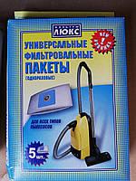 Мешок для пылесоса бумажный,- универсальный, 5шт/уп., фото 1