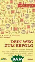 Каплина О.В. Dein Weg zum Erfolg. Сборник тренировочных заданий для подготовки к всероссийской олимпиаде по немецкому языку. Для 5 6 классов